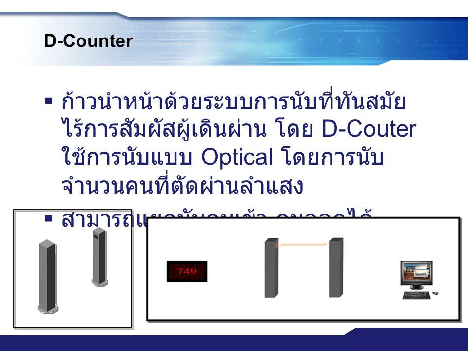 www.themegallery.com D-Counter  หากต้องการเริ่มนับใหม่ ก็เพียงแค่ กด ปุ่ม Reset  คุณจะมั่นในได้ว่า หากไฟฟ้าดับ ข้อมูลการนับของคุณยังคงปลอดภัย ด้วยระบบ Data Backup ที่ติดตั้งไว้ ในทุกๆ เครื่อง