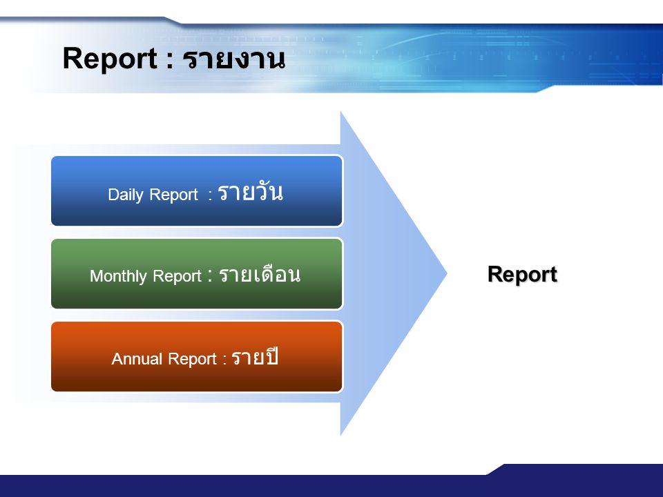 www.themegallery.com Report : รายงาน Daily Report : รายวัน Monthly Report : รายเดือน Annual Report : รายปี Report