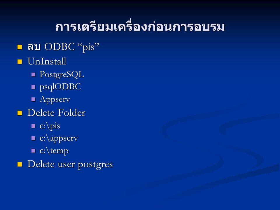 """การเตรียมเครื่องก่อนการอบรม ลบ ODBC """"pis"""" ลบ ODBC """"pis"""" UnInstall UnInstall PostgreSQL PostgreSQL psqlODBC psqlODBC Appserv Appserv Delete Folder Dele"""