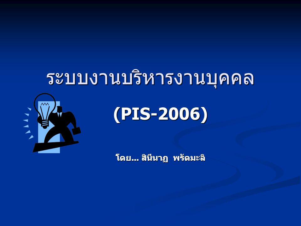 ระบบงานบริหารงานบุคคล (PIS-2006) โดย... สินีนาฏ พรัดมะลิ