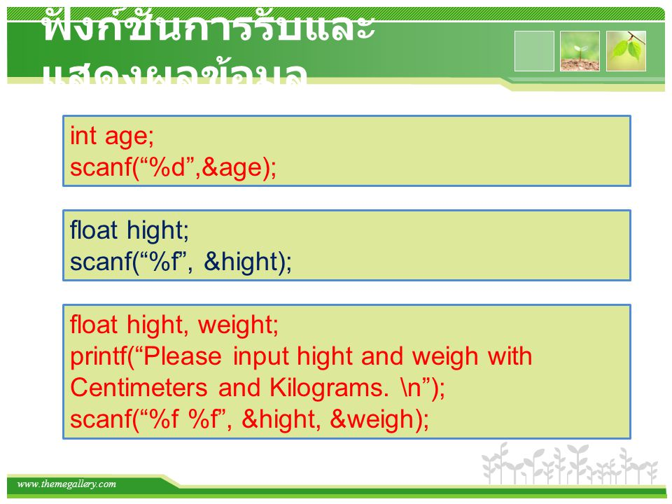 "www.themegallery.com ฟังก์ชั่นการรับและ แสดงผลข้อมูล int age; scanf(""%d"",&age); float hight; scanf(""%f"", &hight); float hight, weight; printf(""Please"