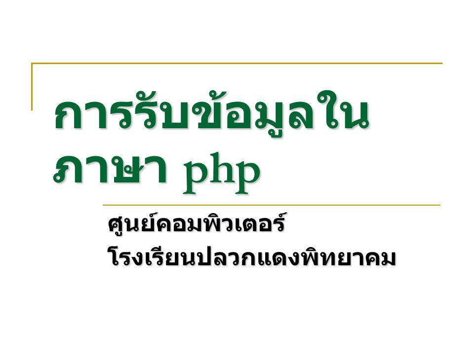 การรับข้อมูลใน ภาษา php ศูนย์คอมพิวเตอร์โรงเรียนปลวกแดงพิทยาคม