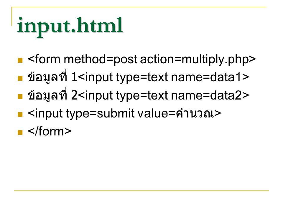 input.html ข้อมูลที่ 1 ข้อมูลที่ 2