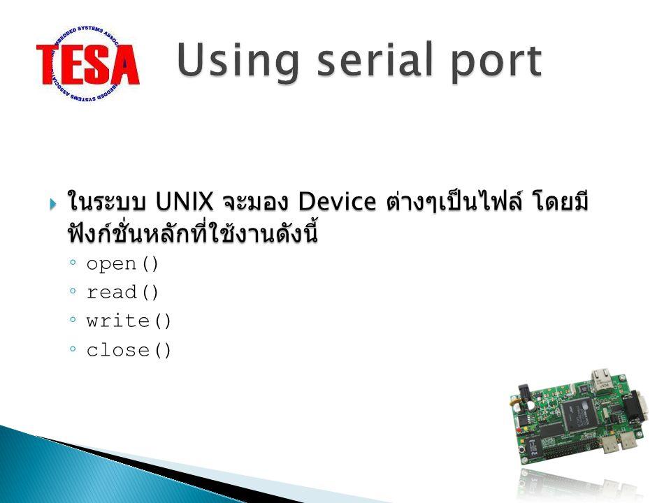  ในระบบ UNIX จะมอง Device ต่างๆเป็นไฟล์ โดยมี ฟังก์ชั่นหลักที่ใช้งานดังนี้ ◦ open() ◦ read() ◦ write() ◦ close()