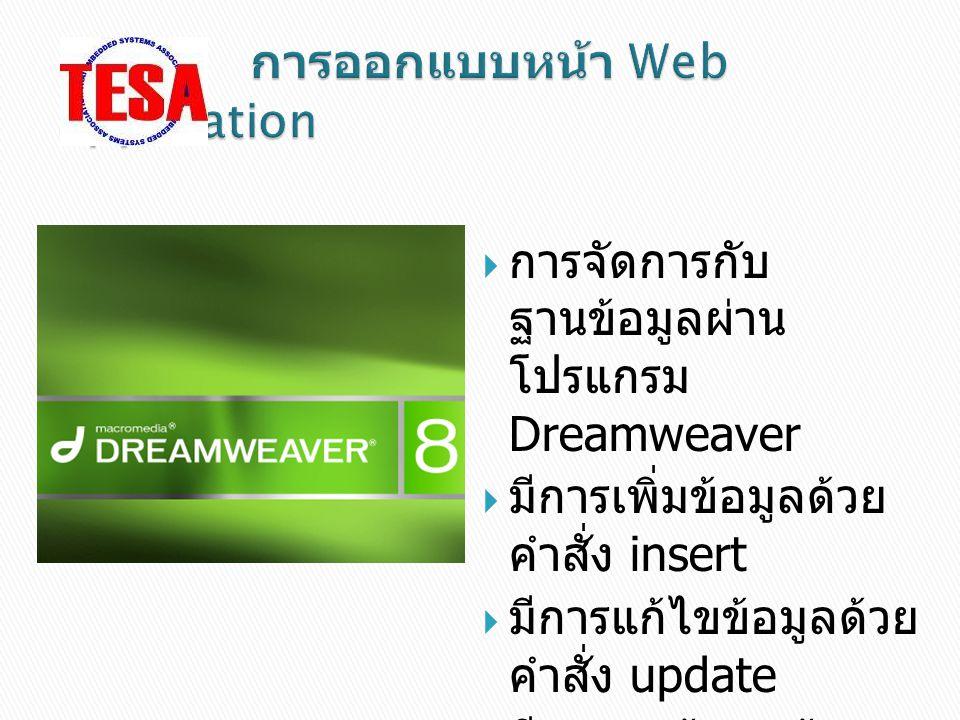  การจัดการกับ ฐานข้อมูลผ่าน โปรแกรม Dreamweaver  มีการเพิ่มข้อมูลด้วย คำสั่ง insert  มีการแก้ไขข้อมูลด้วย คำสั่ง update  มีการลบข้อมูลด้วย คำสั่ง