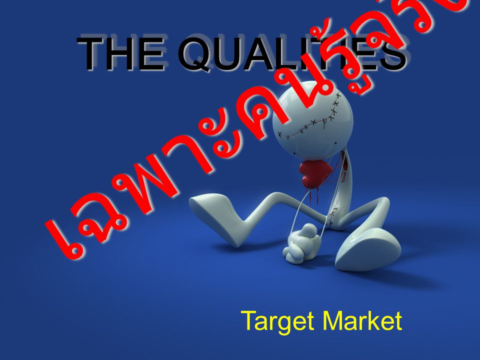THE QUALITIES เฉพาะคนรู้จริง Target Market