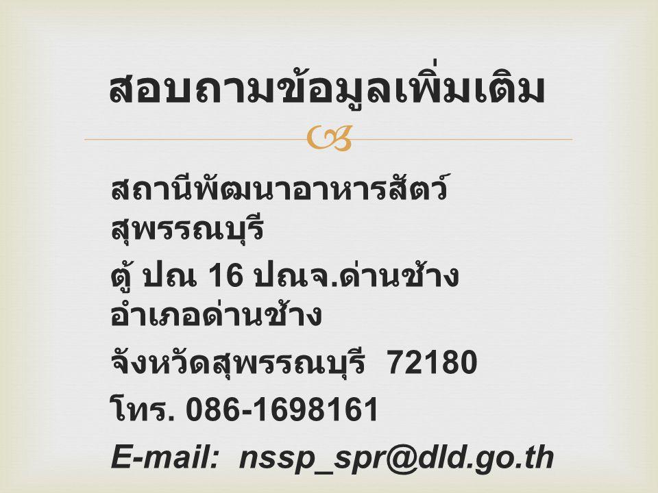  สอบถามข้อมูลเพิ่มเติม สถานีพัฒนาอาหารสัตว์ สุพรรณบุรี ตู้ ปณ 16 ปณจ. ด่านช้าง อำเภอด่านช้าง จังหวัดสุพรรณบุรี 72180 โทร. 086-1698161 E-mail: nssp_sp