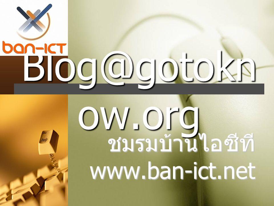 Company LOGO Blog@gotokn ow.org ชมรมบ้านไอซีทีwww.ban-ict.net