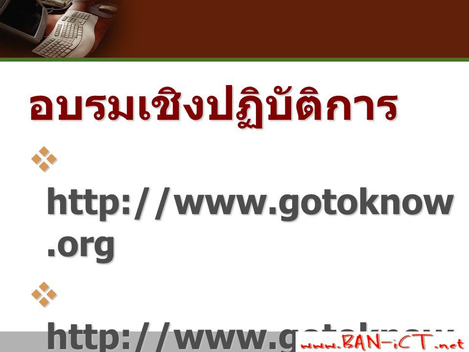 Company Logo อบรมเชิงปฏิบัติการ  http://www.gotoknow.org  http://www.gotoknow.org/manual