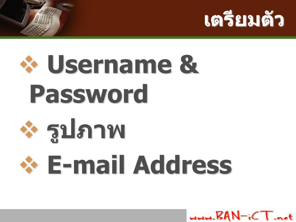 Company Logo เตรียมตัว  Username & Password  รูปภาพ  E-mail Address
