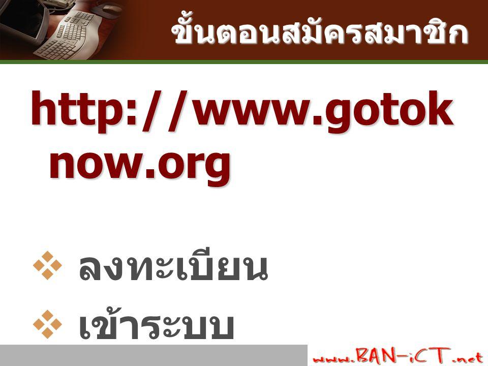Company Logo ขั้นตอนสมัครสมาชิก http://www.gotok now.org  ลงทะเบียน  เข้าระบบ