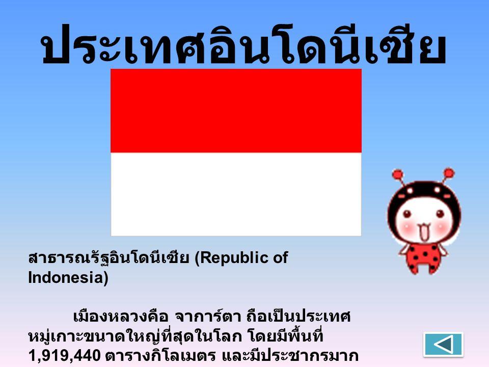 ประเทศอินโดนีเซีย สาธารณรัฐอินโดนีเซีย (Republic of Indonesia) เมืองหลวงคือ จาการ์ตา ถือเป็นประเทศ หมู่เกาะขนาดใหญ่ที่สุดในโลก โดยมีพื้นที่ 1,919,440 ตารางกิโลเมตร และมีประชากรมาก ถึง 240 ล้านคน ( ข้อมูลปี พ.