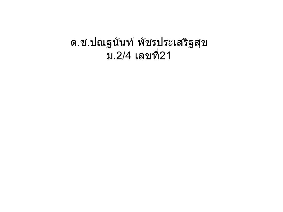 ด. ช. ปณฐนันท์ พัชรประเสริฐสุข ม.2/4 เลขที่ 21