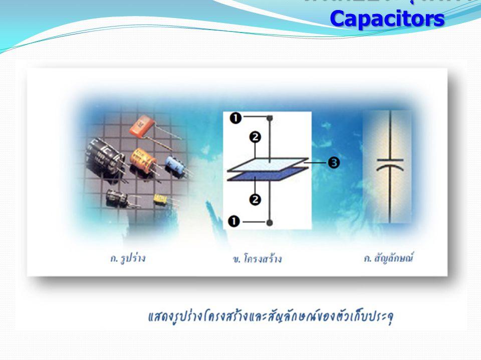 ตัวเก็บประจุไฟฟ้า Capacitors