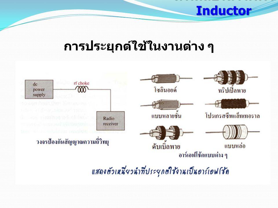 ตัวเหนี่ยวนำไฟฟ้า Inductor การประยุกต์ใช้ในงานต่าง ๆ