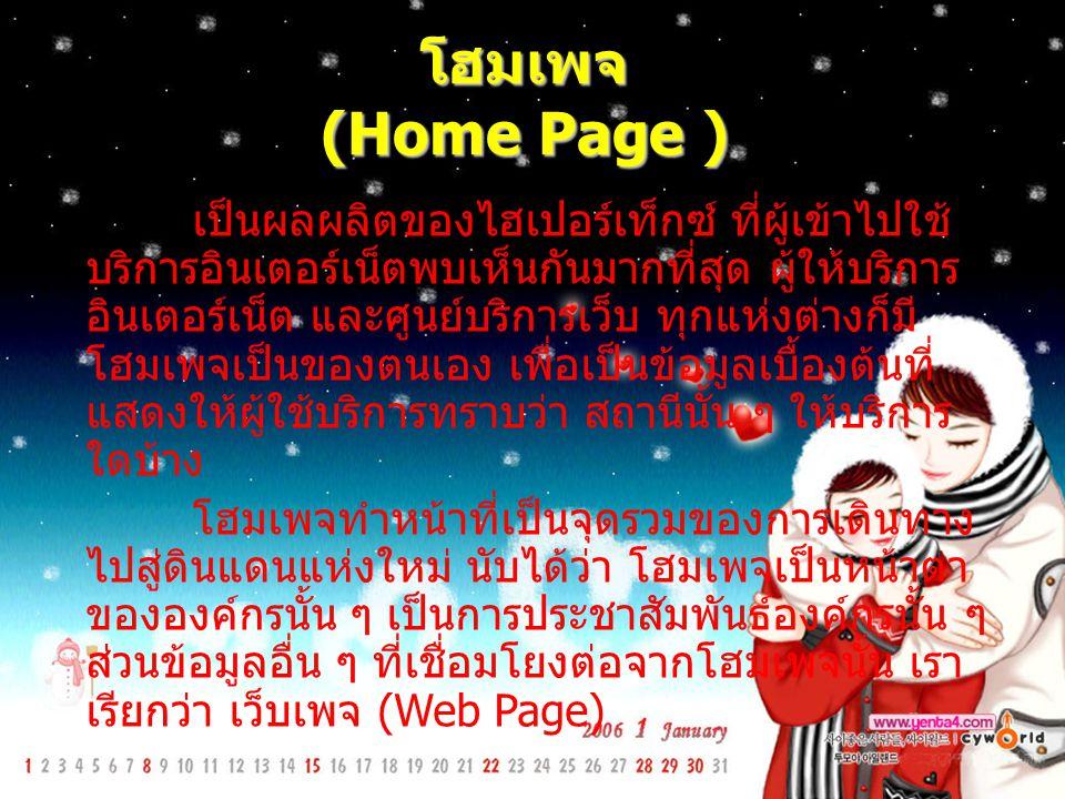 โฮมเพจ (Home Page ) เป็นผลผลิตของไฮเปอร์เท็กซ์ ที่ผู้เข้าไปใช้ บริการอินเตอร์เน็ตพบเห็นกันมากที่สุด ผู้ให้บริการ อินเตอร์เน็ต และศูนย์บริการเว็บ ทุกแห