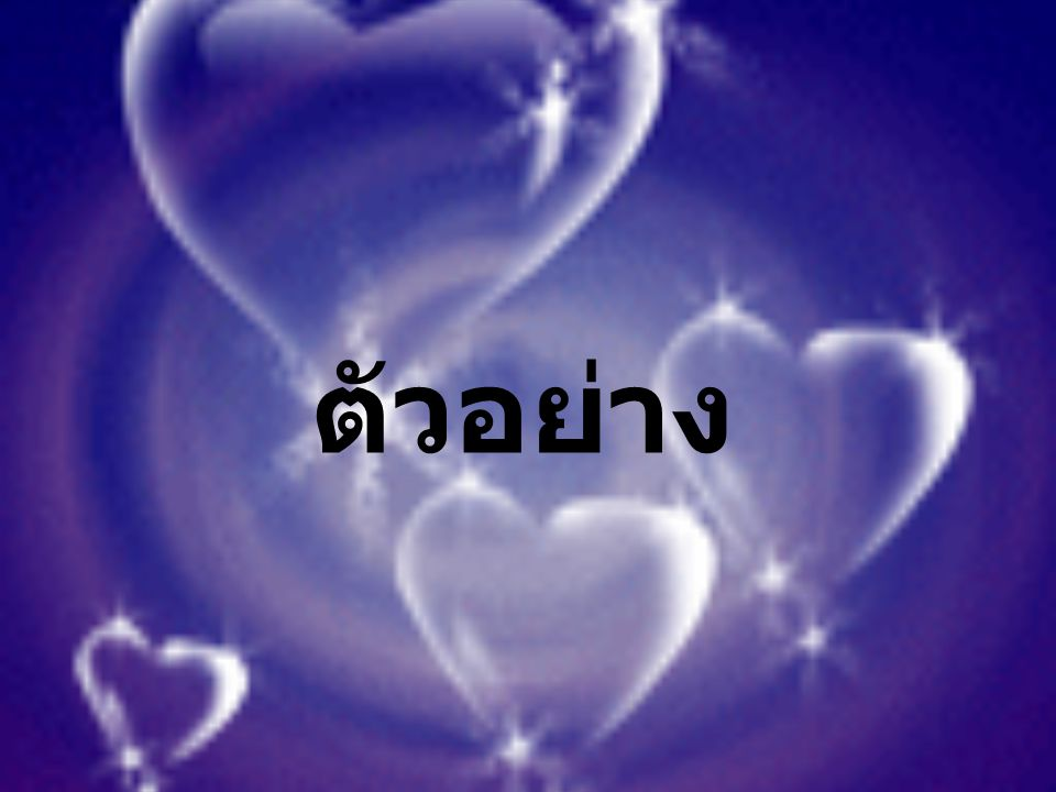 บรรณานุกรม http://pirun.ku.ac.th/~b5001111/aboutmyhomepage.html http://www.konmun.com/Article/webpage-id11572.aspx http://www.nitesonline.net/it/8.htm http://www.sema.go.th/files/Content/Technic/k4/0050/home page.pdf