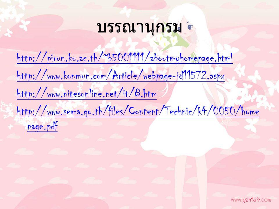 บรรณานุกรม http://pirun.ku.ac.th/~b5001111/aboutmyhomepage.html http://www.konmun.com/Article/webpage-id11572.aspx http://www.nitesonline.net/it/8.htm