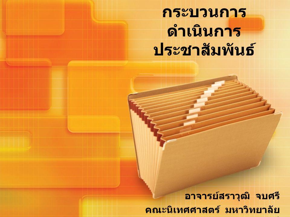 กระบวนการ ดำเนินการ ประชาสัมพันธ์ อาจารย์สราวุฒิ จบศรี คณะนิเทศศาสตร์ มหาวิทยาลัย กรุงเทพธนบุรี