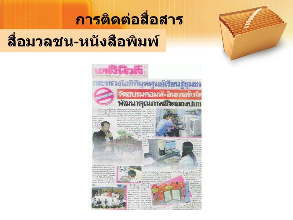 การติดต่อสื่อสาร สื่อมวลชน - หนังสือพิมพ์