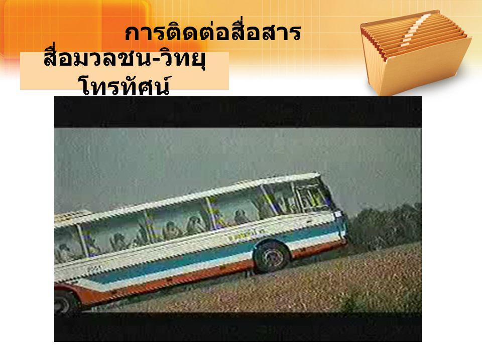 การติดต่อสื่อสาร สื่อมวลชน - วิทยุ โทรทัศน์