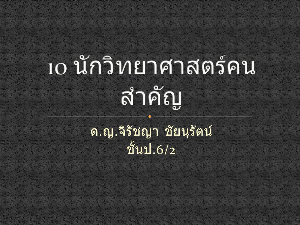 ด. ญ. จิรัชญา ชัยนุรัตน์ ชั้นป.6/2