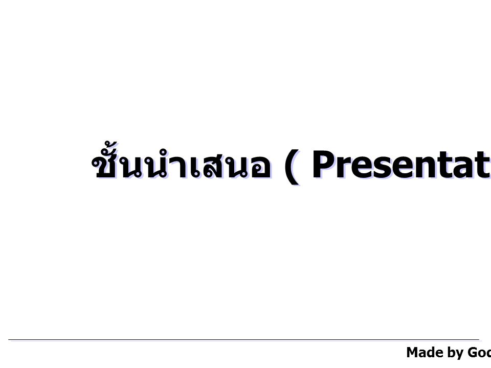 ชั้นนำเสนอ ( Presentation Layer) Made by Godsaider