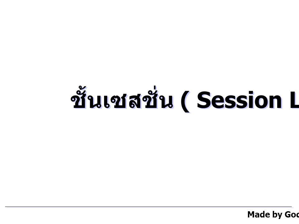 ชั้นเซสชั่น ( Session Layer) Made by Godsaider