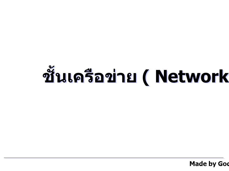 ชั้นเครือข่าย ( Network Layer) Made by Godsaider