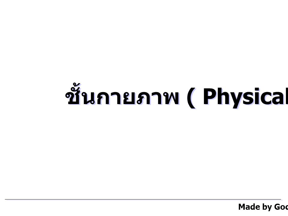 ชั้นกายภาพ ( Physical Layer) Made by Godsaider