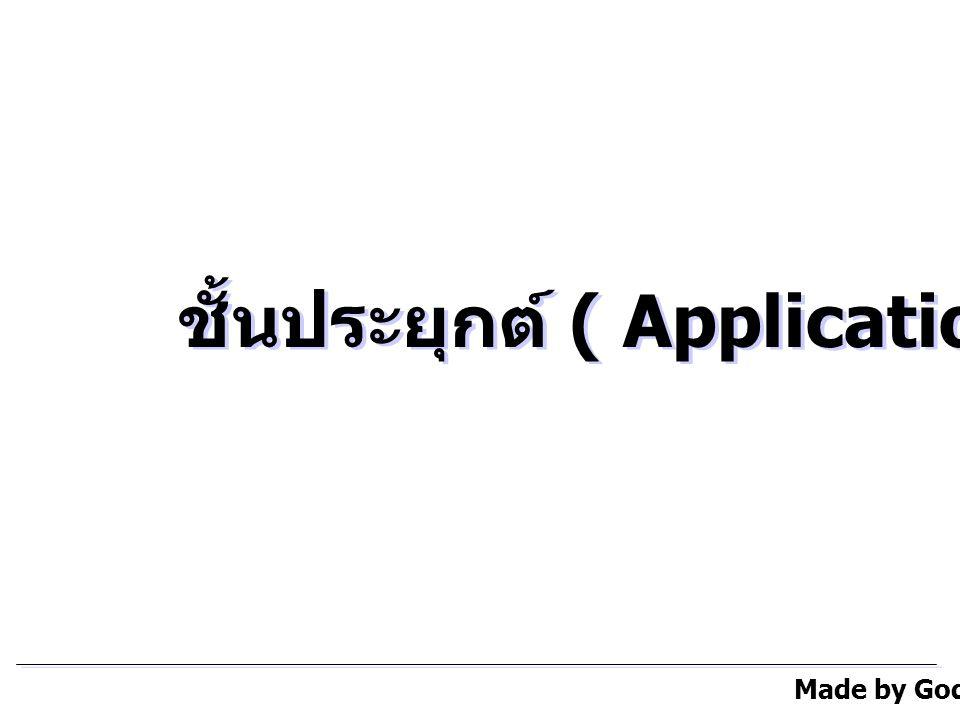 ชั้นประยุกต์ ( Application Layer) Made by Godsaider