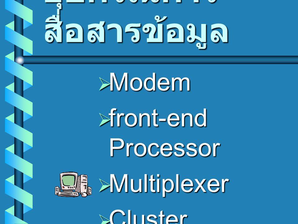 อุปกรณ์การ สื่อสารข้อมูล  Modem  front-end Processor  Multiplexer  Cluster Control Unit