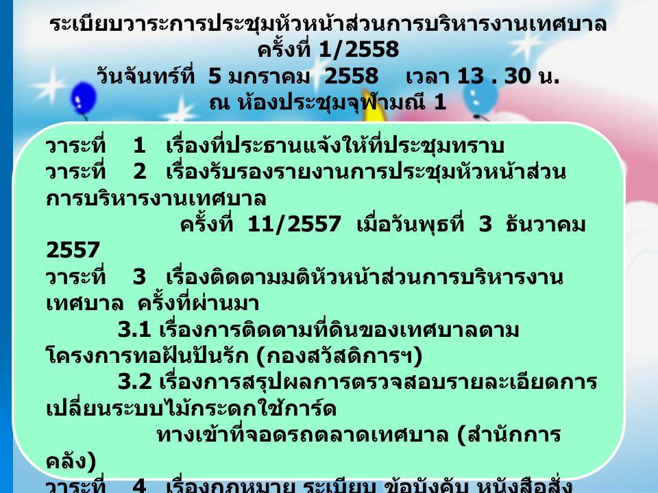 ระเบียบวาระการประชุมหัวหน้าส่วนการบริหารงานเทศบาล ครั้งที่ 1/2558 วันจันทร์ที่ 5 มกราคม 2558 เวลา 13.