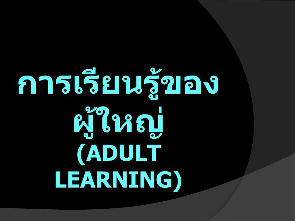 ความต้องการของผู้ใหญ่ใน การเรียนรู้ 4 ด้านคือ 1.