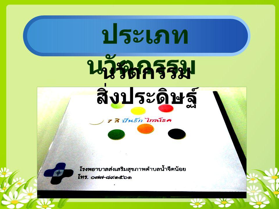 จากแนวคิดการคัดกรองประชาชน อายุ 15-65 ปีขึ้นไป ตามแนวทางปิงปองจราจรชีวิต 7 สี ภายใต้ ระบบการเฝ้าระวัง ควบคุม ป้องกัน โรคเบาหวาน ความ ดันโลหิตสูง ในประเทศไทย เพื่อส่งเสริมให้พื้นที่นำสู่ การปฏิบัติจริงได้อย่างสอดคล้องเชื่อมโยงอย่าง เหมาะสมสู่การปฏิบัติที่เป็นรูปธรรม โดยเน้นการ ปรับเปลี่ยนพฤติกรรม 3 อ.