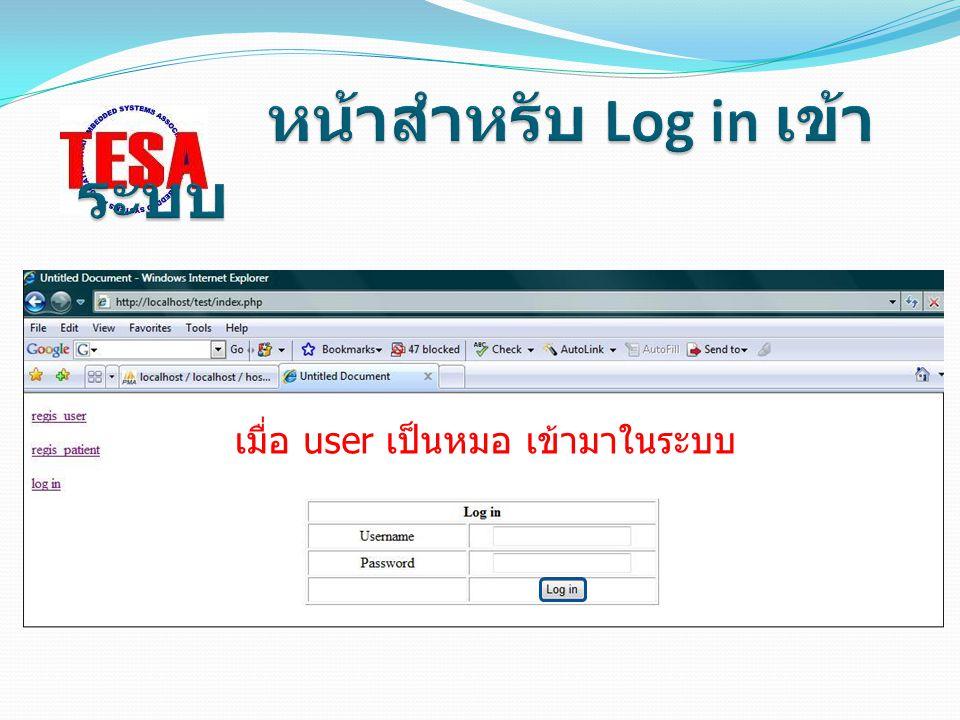 เมื่อ user log in เข้ามาใน ระบบ เมื่อ user ที่เข้า มาเป็น หมอ สามารถดูข้อมูลคนไข้ได้ ทั้งหมดในฐานข้อมูล หรือจะให้แสดงเฉพาะ คนไข้ที่ดูแลก็ได้