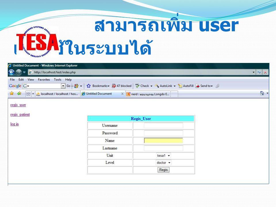 สามารถเพิ่ม user เข้าใช้ในระบบได้