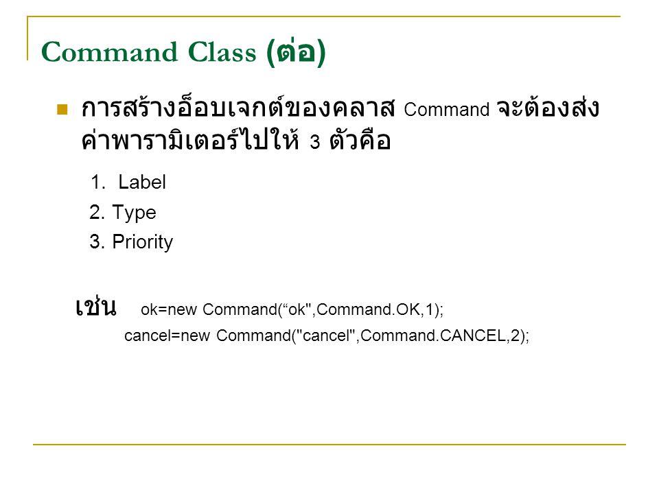 """การสร้างอ็อบเจกต์ของคลาส Command จะต้องส่ง ค่าพารามิเตอร์ไปให้ 3 ตัวคือ 1. Label 2. Type 3. Priority เช่น ok=new Command(""""ok"""