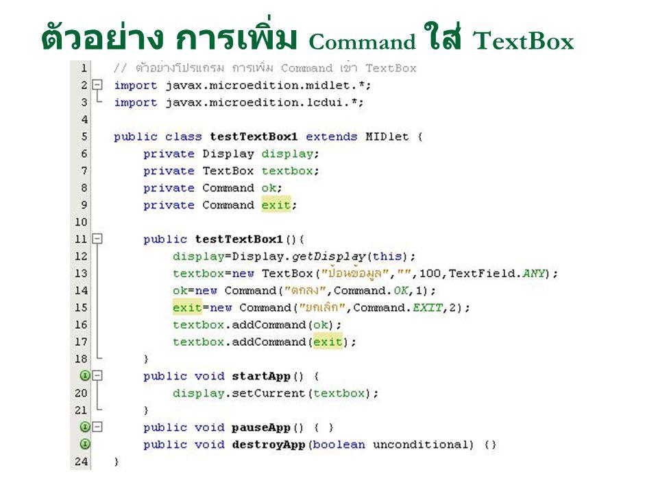 ตัวอย่าง การเพิ่ม Command ใส่ TextBox