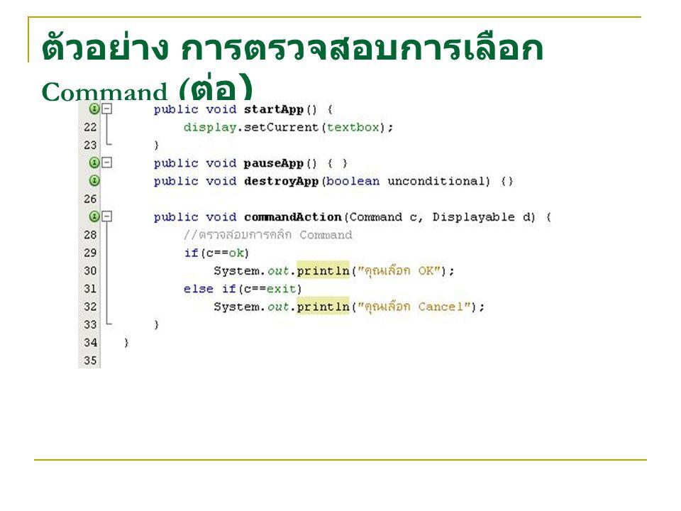ตัวอย่าง การตรวจสอบการเลือก Command ( ต่อ )