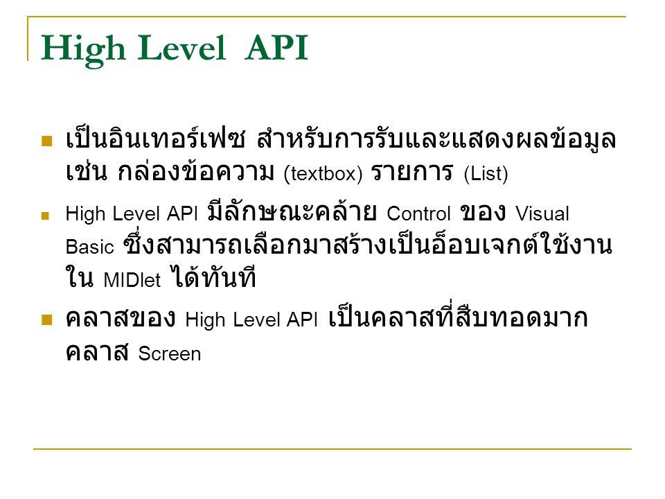 High Level API เป็นอินเทอร์เฟซ สำหรับการรับและแสดงผลข้อมูล เช่น กล่องข้อความ (textbox) รายการ (List) High Level API มีลักษณะคล้าย Control ของ Visual B