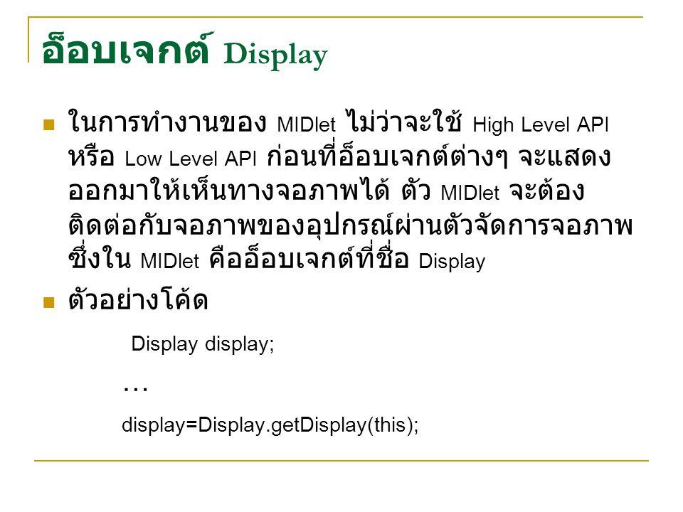 Displayable Class Displayable Canvas Screen Alert Form List Textbox Low-Level API High-Level API Item StringItemImageItemTextFieldDateFieldGaugeChoiceGroup