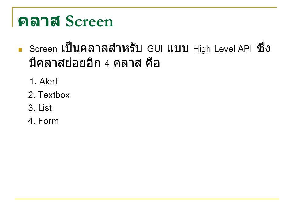 คลาส Screen Screen เป็นคลาสสำหรับ GUI แบบ High Level API ซึ่ง มีคลาสย่อยอีก 4 คลาส คือ 1. Alert 2. Textbox 3. List 4. Form