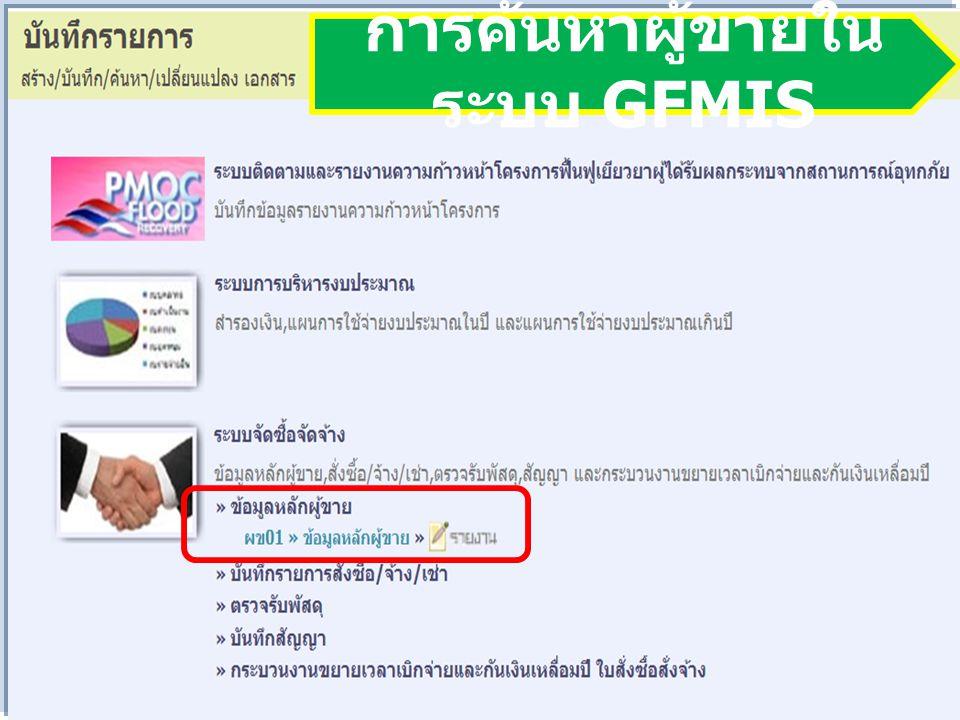 การค้นหาผู้ขายใน ระบบ GFMIS