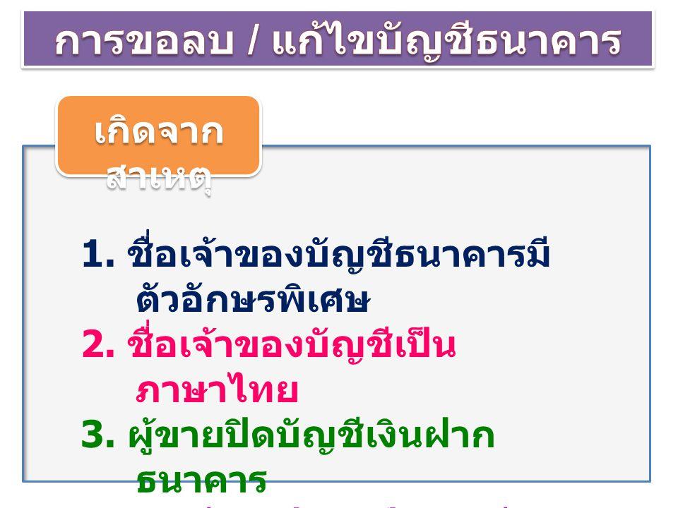 เกิดจาก สาเหตุ 1. ชื่อเจ้าของบัญชีธนาคารมี ตัวอักษรพิเศษ 2. ชื่อเจ้าของบัญชีเป็น ภาษาไทย 3. ผู้ขายปิดบัญชีเงินฝาก ธนาคาร 4. บัญชีเงินฝาก เป็นบัญชีเงิน