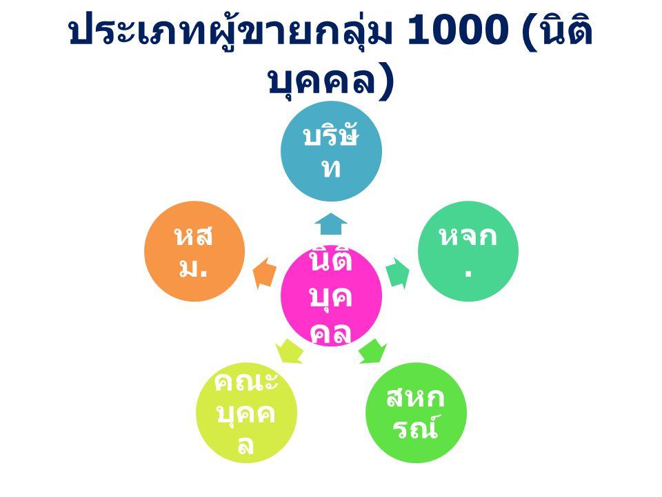 ประเภทผู้ขายกลุ่ม 1000 ( นิติ บุคคล ) นิติ บุค คล บริษั ท หจก. สหก รณ์ คณะ บุคค ล หส ม.