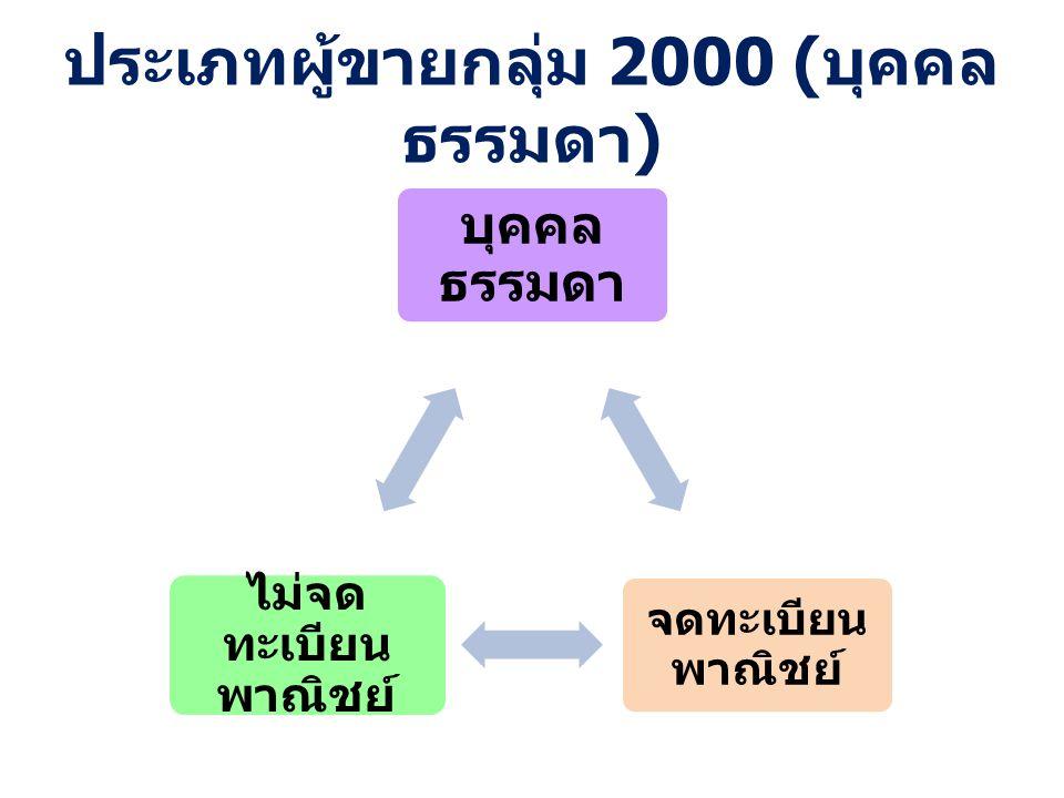ประเภทผู้ขายกลุ่ม 2000 ( บุคคล ธรรมดา ) บุคคล ธรรมดา จดทะเบียน พาณิชย์ ไม่จด ทะเบียน พาณิชย์