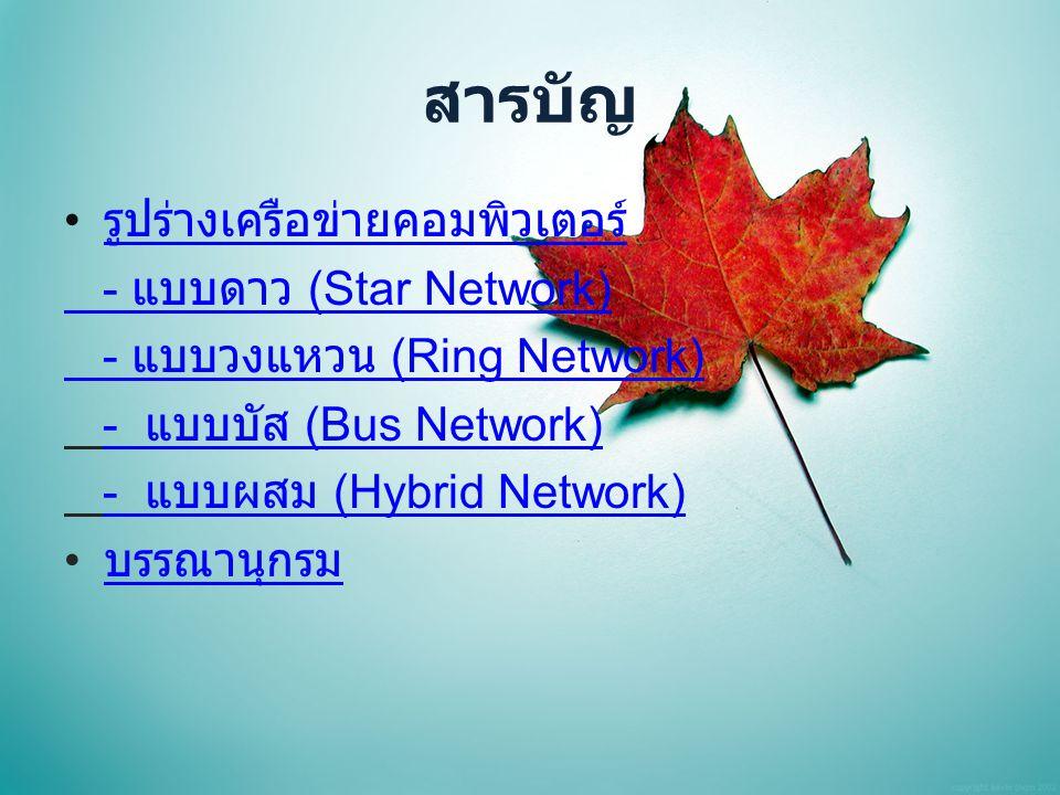 สารบัญ รูปร่างเครือข่ายคอมพิวเตอร์ - แบบดาว (Star Network) - แบบวงแหวน (Ring Network) - แบบบัส (Bus Network)- แบบบัส (Bus Network) - แบบผสม (Hybrid Network)- แบบผสม (Hybrid Network) บรรณานุกรม