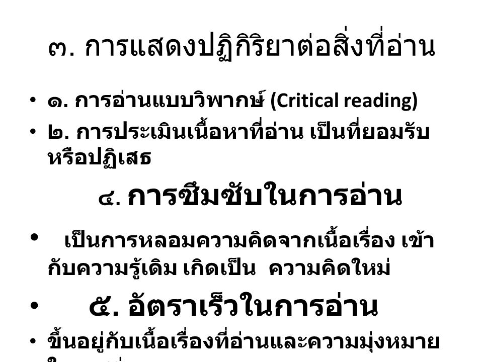 ๓. การแสดงปฏิกิริยาต่อสิ่งที่อ่าน ๑. การอ่านแบบวิพากษ์ (Critical reading) ๒. การประเมินเนื้อหาที่อ่าน เป็นที่ยอมรับ หรือปฏิเสธ ๔. การซึมซับในการอ่าน เ