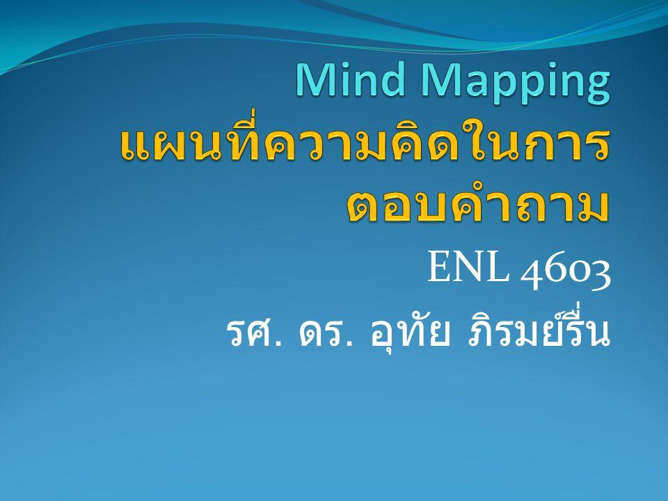 ENL 4603 รศ. ดร. อุทัย ภิรมย์รื่น